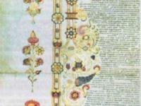 ПРАВОВОЕ ПОЛОЖЕНИЕ СТАРООБРЯДЦЕВ В XVII-XVIII ВЕКАХ