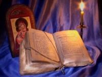Наука молитвы