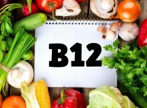 Жизненно необходимый витамин B12