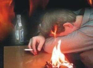 Пожар и сигареты